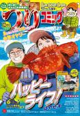 つりコミック2014年12月号