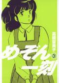 めぞん一刻 〔新装版〕(10)