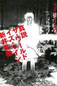 真説 ザ・ワールド・イズ・マイン(5)