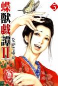 蝶獣戯譚II(5)