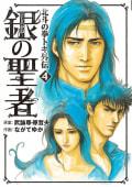 銀の聖者 北斗の拳 トキ外伝(4)