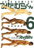みたむらくん(6)