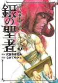 銀の聖者 北斗の拳 トキ外伝(3)