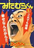みたむらくん(5)