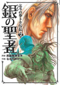 銀の聖者 北斗の拳 トキ外伝(2)