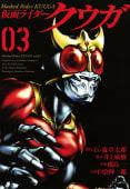 仮面ライダークウガ(3)