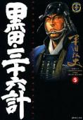 黒田・三十六計(5)