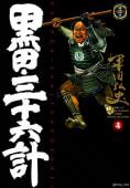 黒田・三十六計(4)