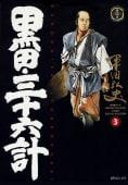 黒田・三十六計(3)