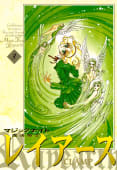 魔法騎士レイアース(3)