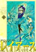魔法騎士レイアース(2)