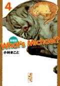 新装版 What's Michael?(4)