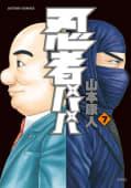 忍者パパ(7)