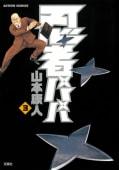 忍者パパ(3)