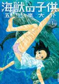 海獣の子供(3)
