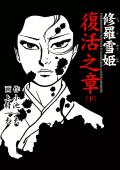 修羅雪姫 復活之章(下)