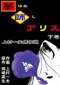上村一夫傑作選 夢師アリス(下)