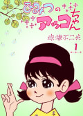 ひみつのアッコちゃん(1)