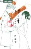 娚の一生(4) 結婚