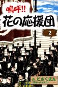 嗚呼!! 花の応援団(2)