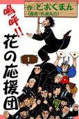 嗚呼!! 花の応援団(1)