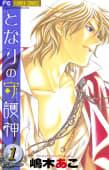 となりの守護神(ガーディアン) (1)