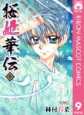 桜姫華伝(9)