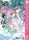 桜姫華伝(7)