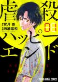 虐殺ハッピーエンド(1)