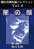 横山光輝短編コレクションVol.4 闇の顔