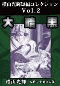 横山光輝短編コレクションVol.2 大暗黒