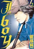 J.boyセカンドシーズン(2)