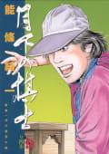 月下の棋士(9)