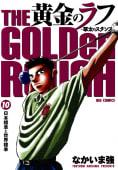 黄金のラフ ~草太のスタンス~(10)