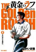 黄金のラフ ~草太のスタンス~(9)