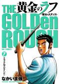 黄金のラフ ~草太のスタンス~(7)