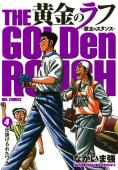 黄金のラフ ~草太のスタンス~(4)