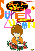 スーパーヅガン 5巻