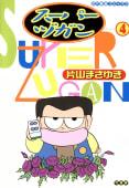 スーパーヅガン 4巻