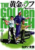 黄金のラフ ~草太のスタンス~(2)