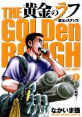 黄金のラフ ~草太のスタンス~(1)