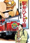 駅弁ひとり旅(10)