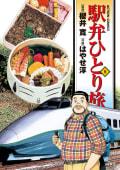 駅弁ひとり旅(9)
