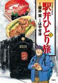 駅弁ひとり旅(5)