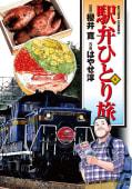 駅弁ひとり旅(4)