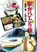 駅弁ひとり旅(3)