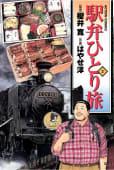 駅弁ひとり旅(2)