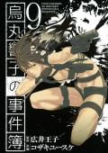 烏丸響子の事件簿(9)