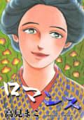 ロマンス(1)
