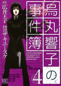 烏丸響子の事件簿(4)